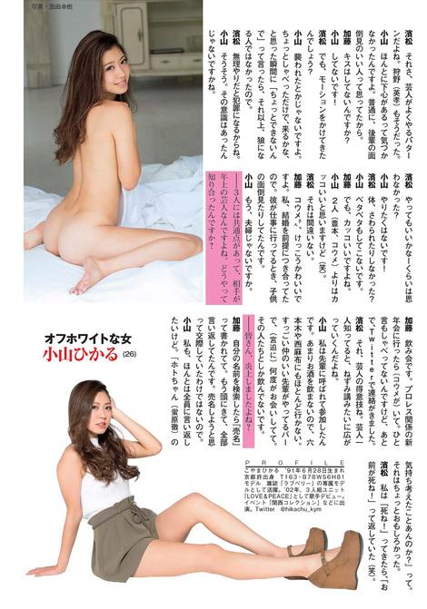 Magazine : ( [Flash] - |12/12/2017| )