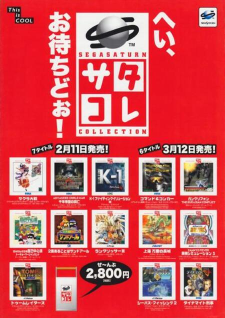 Satakore flyers 1997