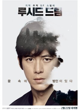 [Film - Coréen] Lucid Dream