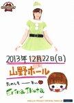 Erina Ikuta 生田衣梨奈 Hello!Project FC Event 2013 ~Hello! Xmas Days♥~ Hello! Project FCイベント2013 ~Hello! Xmas Days♥~
