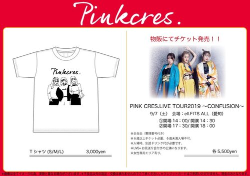 Sur le Twitter de Pink CRES - 27.06.19