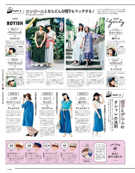 Magazine : ( [mer] - 2017.08 )