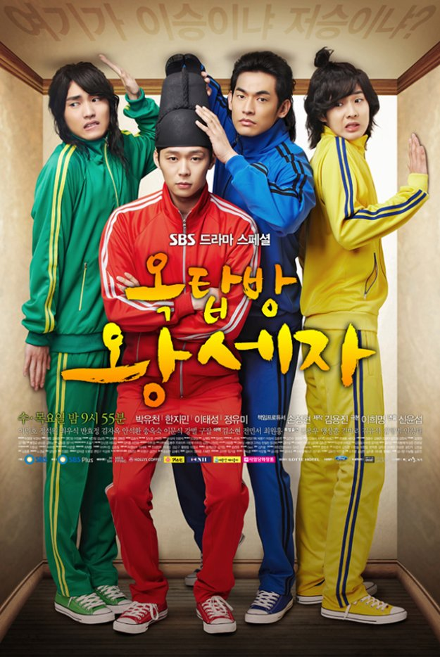 Rooftop Prince + Dream High (Vostfr Complet) - KDrama