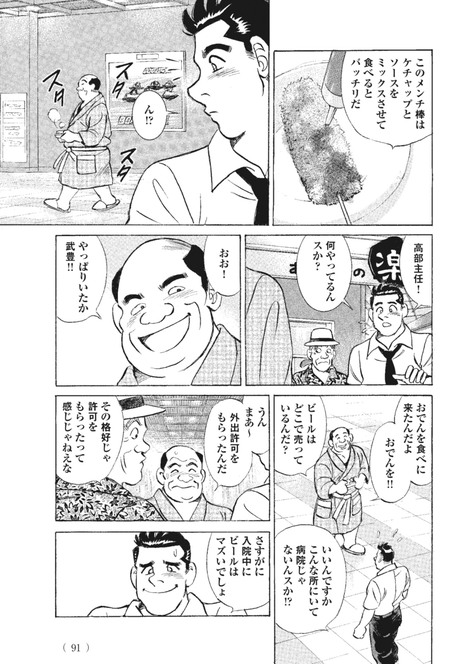 Magazine : ( [Weekly Jitsuwa] - 20/07/2017 )