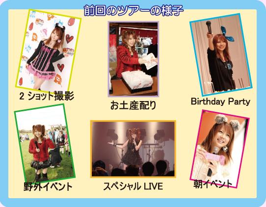 Reina Tanaka, 2ème tournée fanclub !