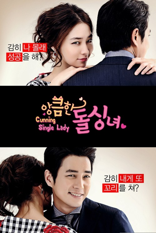 1ere impression • Cunning single lady - ep1 & 2 (k-drama)