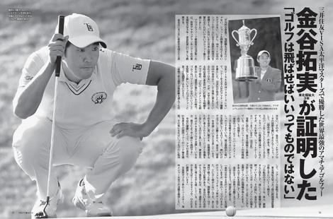 Magazine : ( [dマガジン - FRIDAY] - 06/12/2019 )