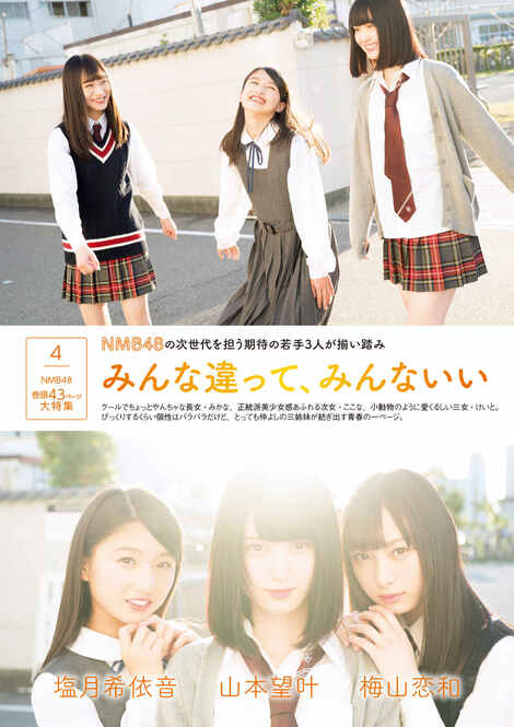 Magazine : ( [Flash Special Gravure Best] - Autumn Issue |20/11/2018| )