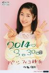 Masaki Sato 佐藤優樹 Hello! Project Hina Fest 2014 ~Full Course~ Hello! Project  ひな フェス2014 ~Full コース~