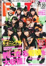 B.L.T. Magazine Morning Musume 2012