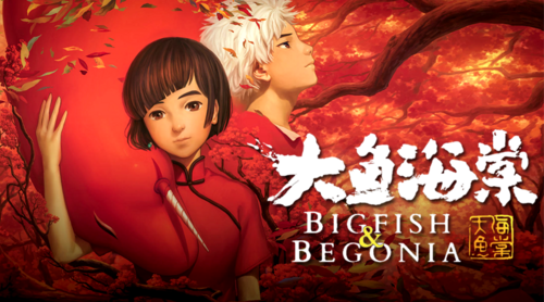 Big Fish & Begonia -  大鱼海棠