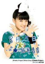 Kanon Suzuki 鈴木香音 Morning Musume Concert Tour 2012 Haru Ultra Smart  モーニング娘。コンサートツアー2012春~ウルトラスマート~