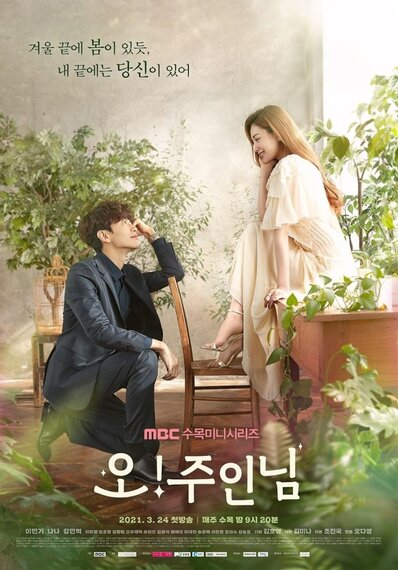 Oh My Ladylord EP01