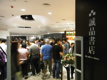 HK_Causeway_Bay_Hysan_Place_Eslite_Bookstore_interior_n_shop_sign_Aug-2012