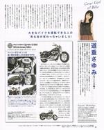Goo Bike Sayumi Michishige 道重さゆみ magazine 2013