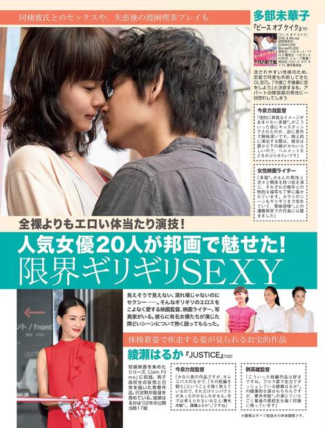 Magazine : ( [Flash] - |12/09/2017| )