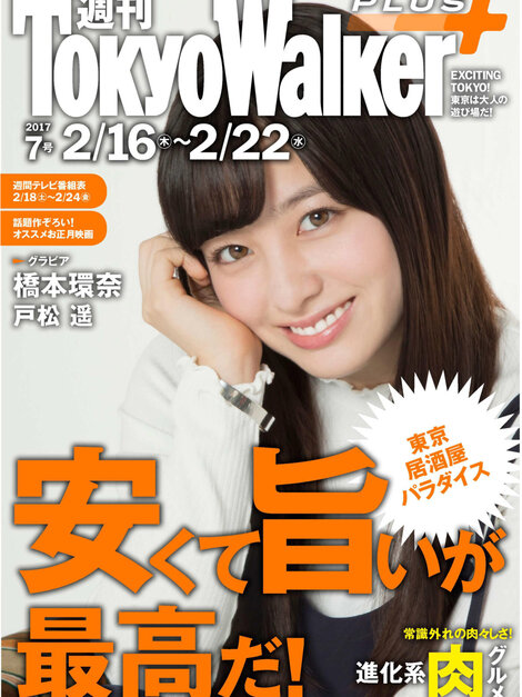 Magazine : ( [Tokyo Walker PLUS] - No.07 / 2017.02.16-22 - Kanna Hashimoto )