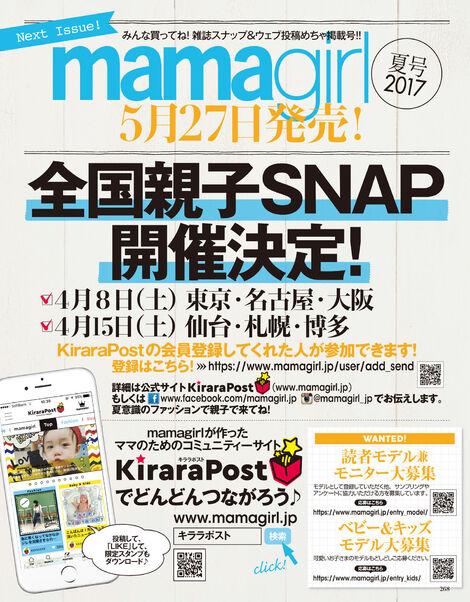Magazine : ( [andGIRL] - 2017.04 )