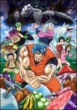 Toriko - 70 Vostfr Out !