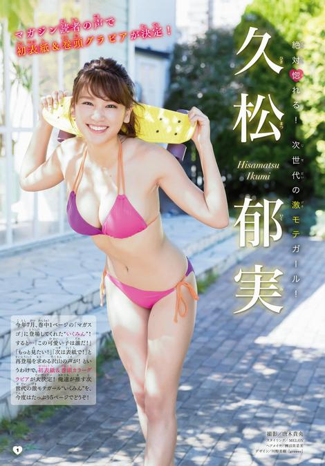 Magazine : ( [Shonen Magazine] - 2016 / N°44 - Ikumi Hisamatsu Staring )
