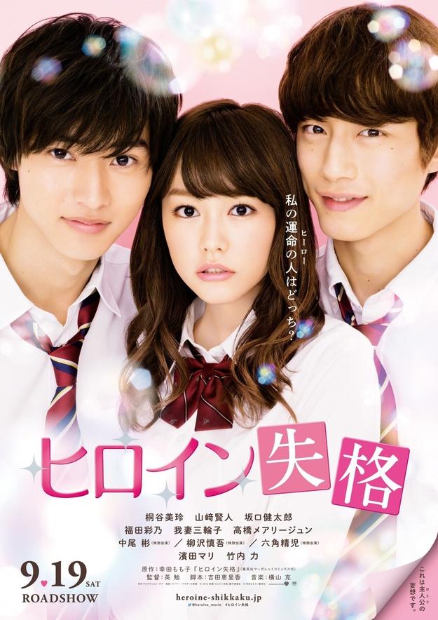 Heroine Disqualified (film japonais)