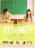 ♪ Kimi ni Todoke - Le film ♪