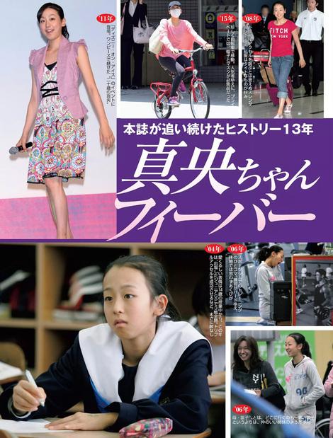 Magazine : ( [Flash] - |02/05/2017| )