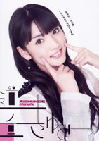 CD Journal Morning Musume'14 Magazine
