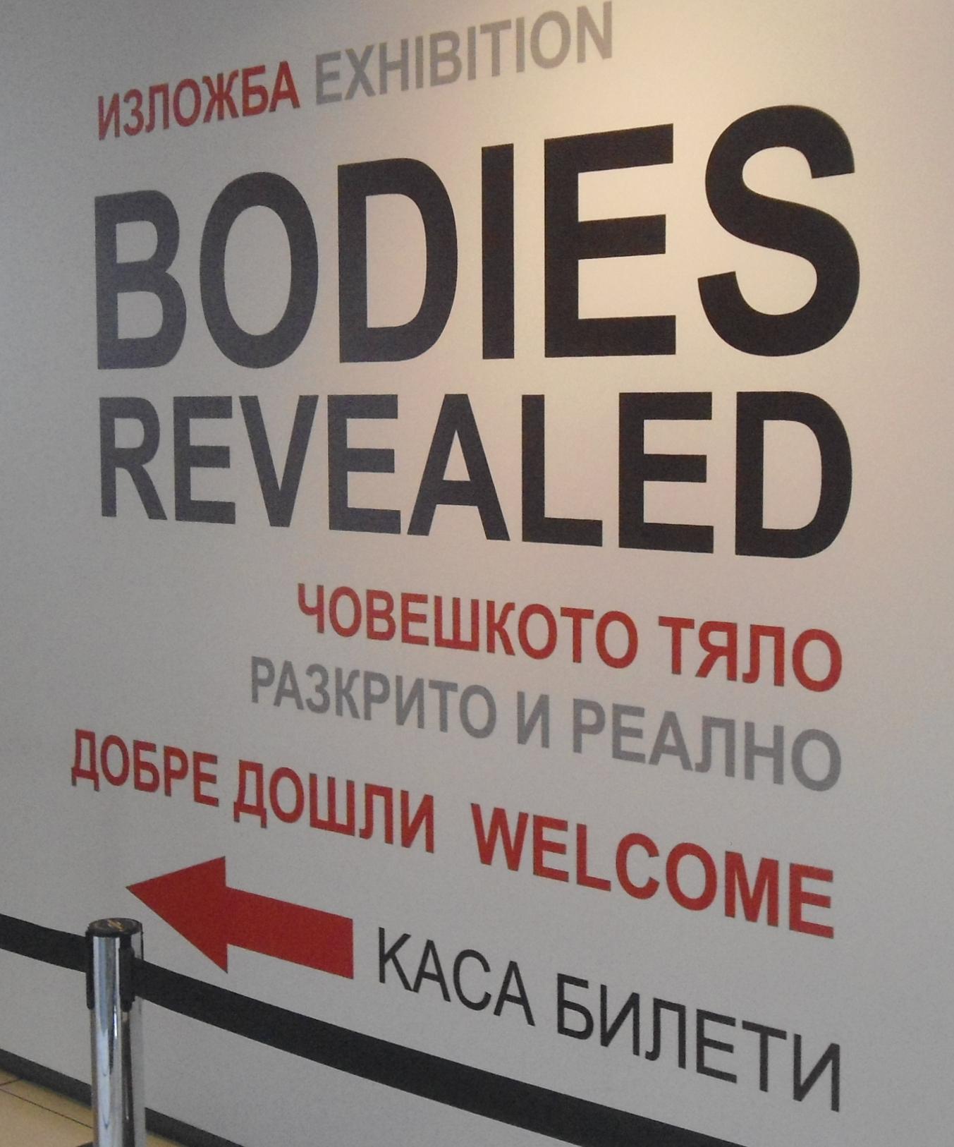 panneau d'entrée