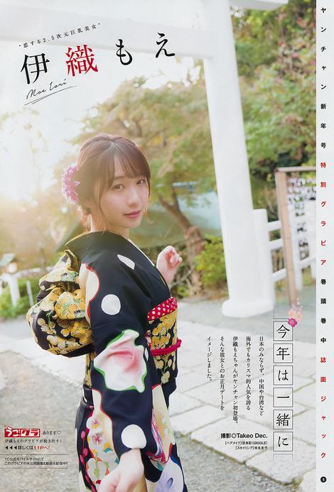 Magazine : ( [Young Champion] - 2019 / N°3 - Moe Iori Staring )