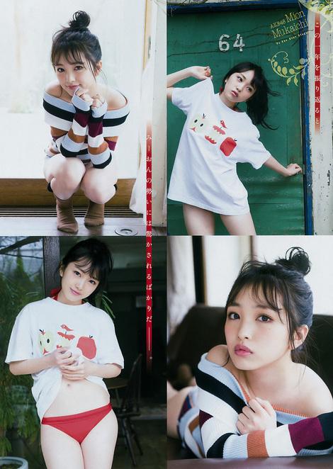 Magazine : ( [Young Magazine] - 2017 / N°24 - Mion Mukaichi & Rin Kaname Staring )