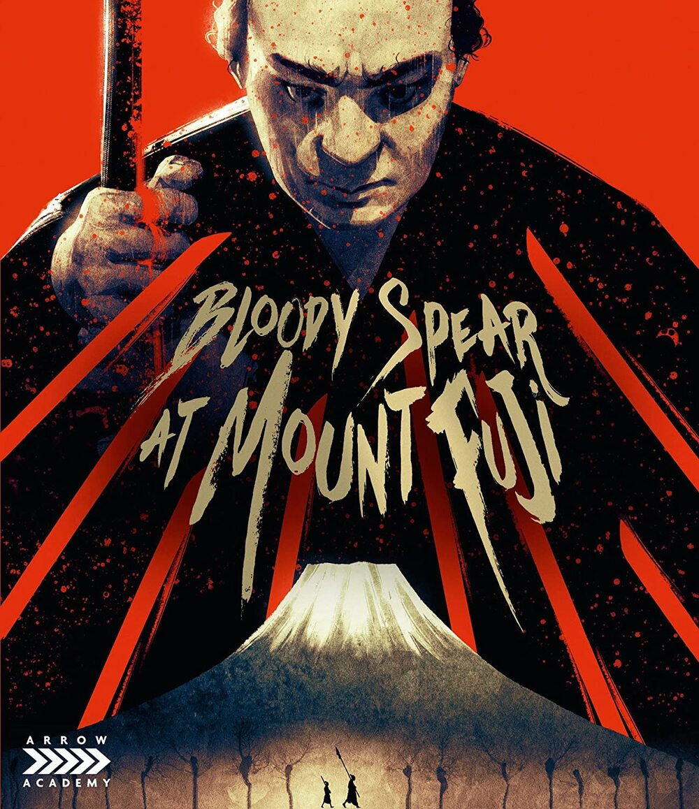 Chiyari Fuji / Bloody Spear at Mount Fuji (1955)