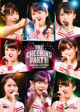 DVD : Kobushi Factory spring tour 2016 ~The Cheering Party~