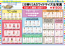 Premier concert de la tournée SUMMER 2015 du Hello! Project + Goodies