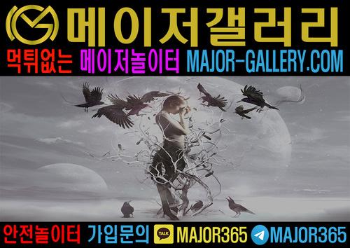 한국에서 가장 안전한 토토사이트 추천 메이저갤러리