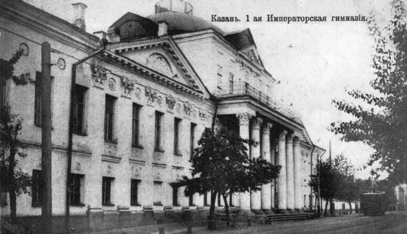 Gymnasium (now State Technical University named after Andrey Tupolev ...