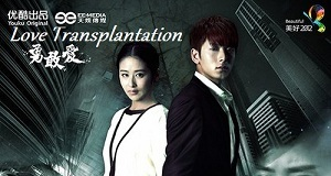 Love Transplantation