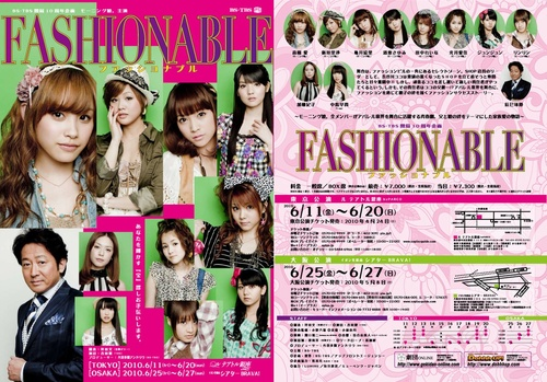 Fashionable Morning Musume