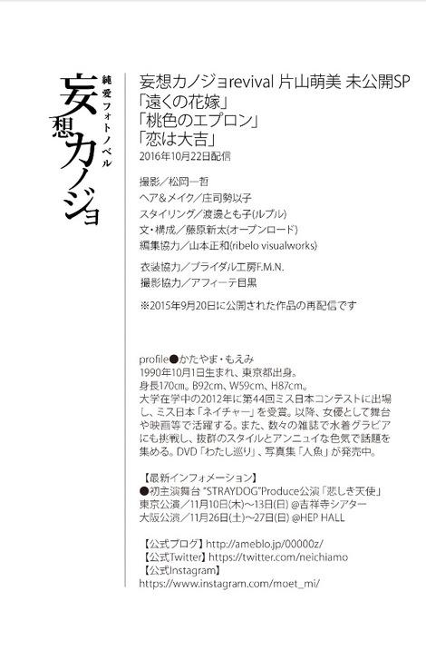 Magazine : ( [Weekly Georgia] - 22/10/2016 revival |EXTRA| / Moemi Katayama ( App android version ) )