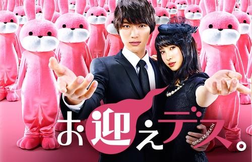Poster de Omukae Desu