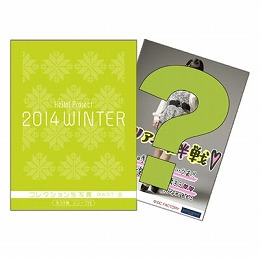 "Goodies pour la tournée ""Hello! Project 2014 WINTER ~GOiSU MODE~ Hello! Project 2014 WINTER ~DE-HA MiX~""    PART 4"