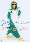 Masaki Sato 佐藤優樹 Morning Musume Tanjou 15 Shuunen Kinen Concert Tour 2012 Aki ~Colorful character~モーニング娘。誕生15周年記念コンサートツアー2012秋 ~ カラフルキャラクター ~