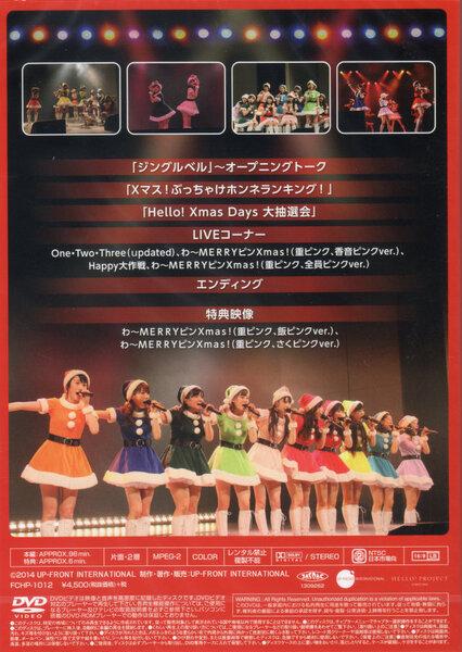 """Couverture du DVD de l'event """"Hello!Project FC Event 2013 ~Hello! Xmas Days♥~"""""""