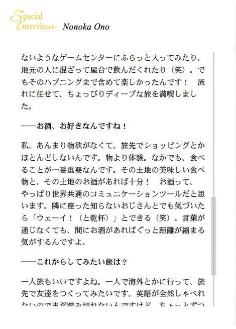 Models Collection : ( [旅色/Tabiiro] -  2017.09  Web Magazine - Monthly Tabiiro / Nonoka Ono/おのののか )