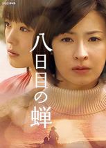 Synopsis:  Nous suivons la cavale de Kiwako, en mal de maternité, qui kidnappe le bébé de l'épouse de son amant. Durant cinq ans et demi, elle élève Erina comme si elle était d'elle jusqu'à ce qu'elle soit arrêtée.   Parallèlement, le drama retrace également la vie d'Erina alors âgée de 25 ans, confrontant ainsi sa situation actuelle à celle de son passé.
