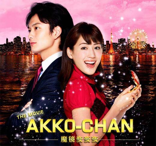 Himitsu no akko-chan (film)