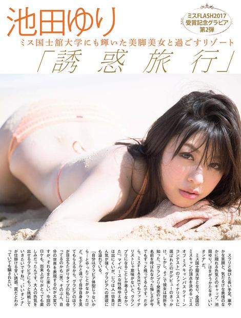 Magazine : ( [Flash] - |14/02/2017| )