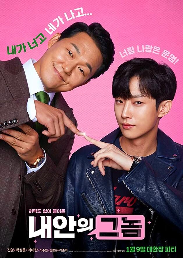 Mon avis sur THE DUDE IN ME (film coréen)