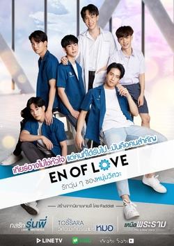 En Of Love