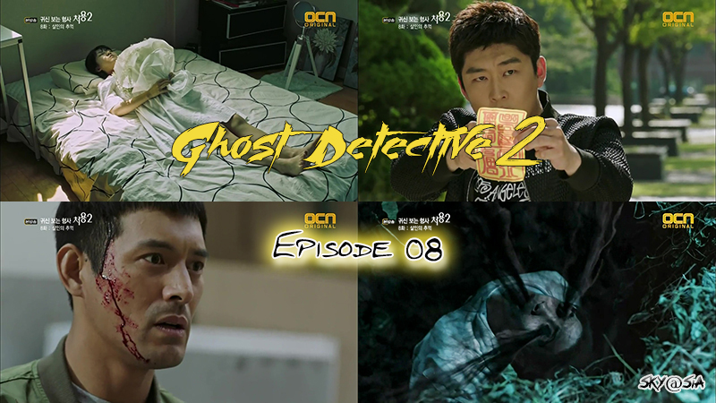 Ghost Detective 2 - 08